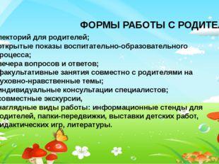 -лекторий для родителей; -открытые показы воспитательно-образовательного проц