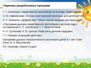 Перечень разработанных программ Г. Г. Алексеева «Нравственное воспитание на о