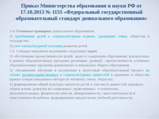Приказ Министерства образования и науки РФ от 17.10.2013 № 1155 «Федеральный