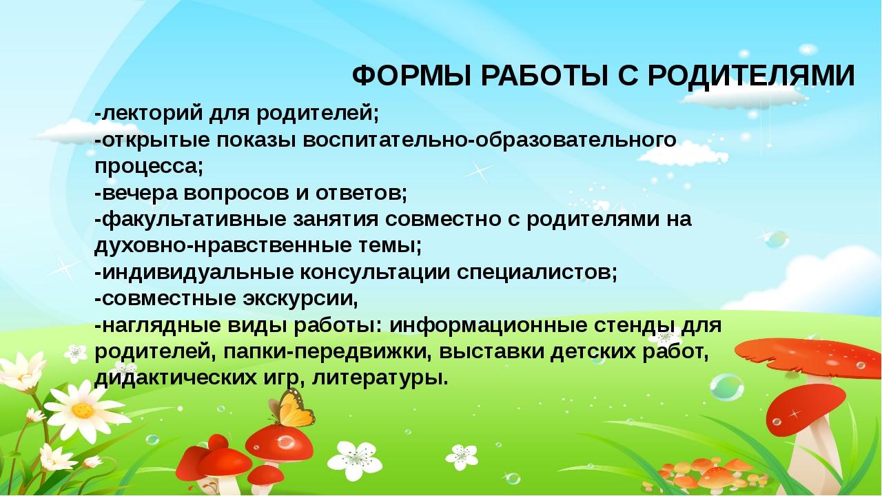 -лекторий для родителей; -открытые показы воспитательно-образовательного проц...