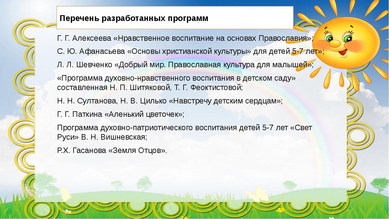 Перечень разработанных программ Г. Г. Алексеева «Нравственное воспитание на о...