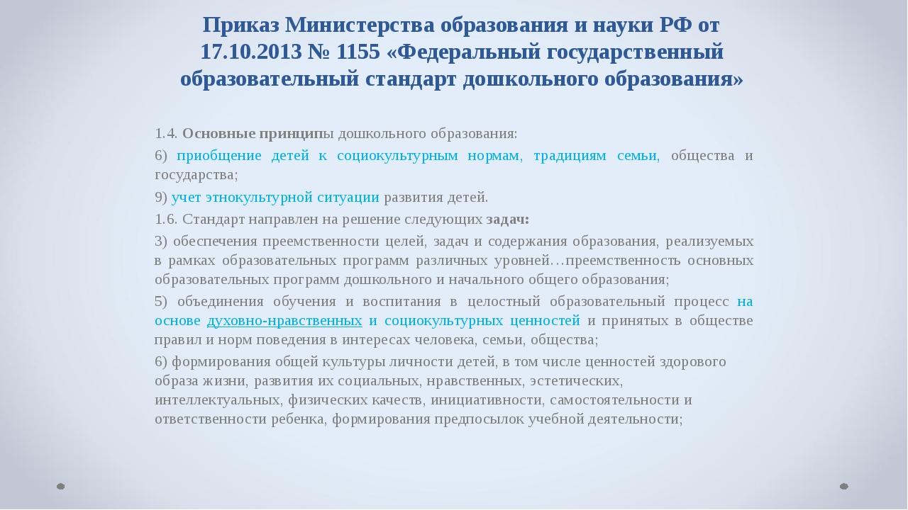 Приказ Министерства образования и науки РФ от 17.10.2013 № 1155 «Федеральный...