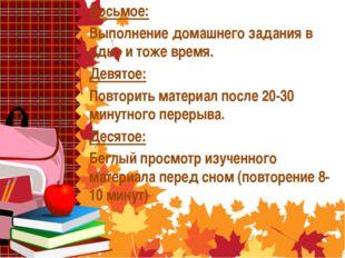 Восьмое: Выполнение домашнего задания в одно и тоже время. Девятое: Повторить