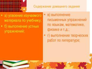 Содержание домашнего задания а) усвоение изучаемого материала по учебнику; б)