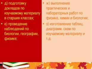 д) подготовку докладов по изучаемому материалу в старших классах; е) проведен