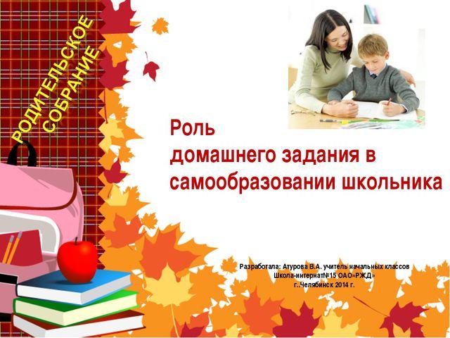 Роль домашнего задания в самообразовании школьника Разработала: Атурова В.А....