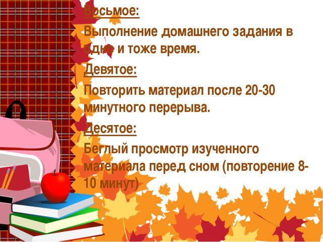 Восьмое: Выполнение домашнего задания в одно и тоже время. Девятое: Повторить...
