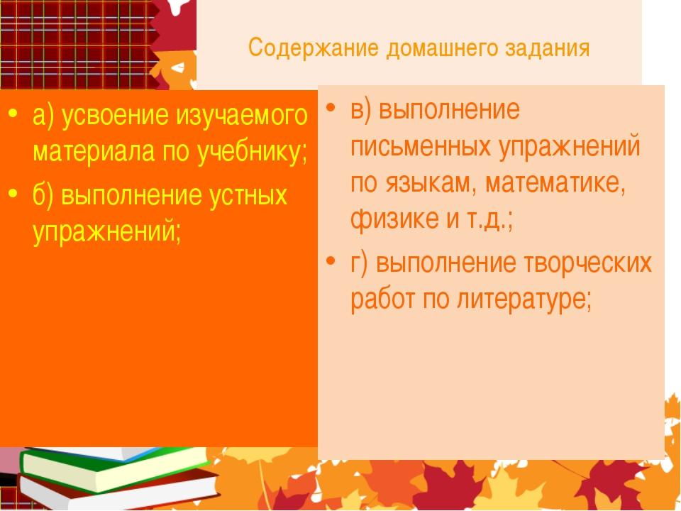 Содержание домашнего задания а) усвоение изучаемого материала по учебнику; б)...
