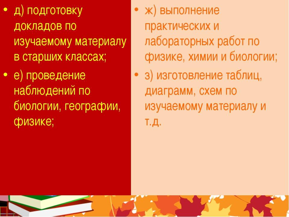 д) подготовку докладов по изучаемому материалу в старших классах; е) проведен...
