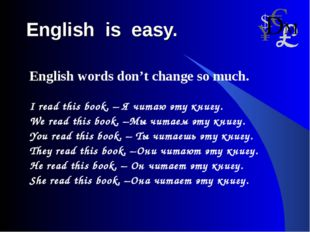 English is easy. English words don't change so much. I read this book. – Я чи