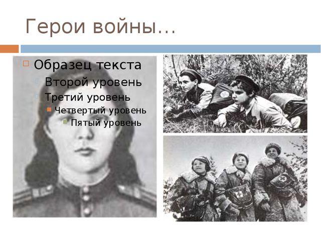 Герои войны…