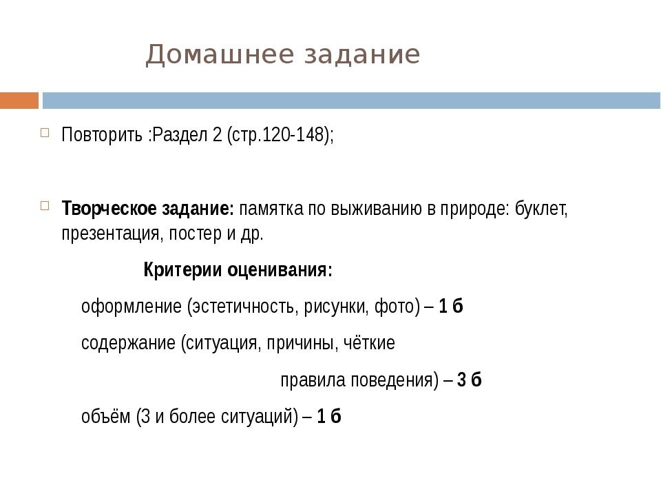 Домашнее задание Повторить :Раздел 2 (стр.120-148); Творческое задание: памят...