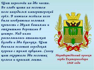 Неутверждённый проект герба Екатеринодара 1868 года Щит пересечён на две част
