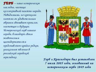 Герб г.Краснодара был установлен 7 июля 2005 года, основанный на историческом