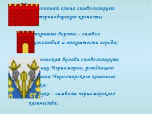 Крепостная стена символизирует Екатеринодарскую крепость; Открытые ворота –