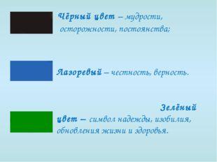 Чёрный цвет – мудрости, осторожности, постоянства; Лазоревый – честность, ве