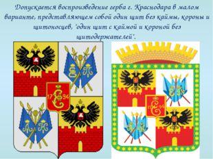Допускается воспроизведение герба г. Краснодара в малом варианте, представляю