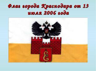 Флаг города Краснодара от 13 июля 2006 года