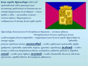 Флаг города Краснодара (2003 год) представляет собой прямоугольное полотнище,