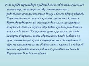 Флаг города Краснодара представляет собой прямоугольное полотнище, состоящее