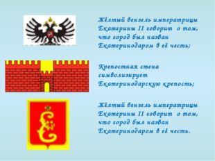 Жёлтый вензель императрицы Екатерины II говорит о том, что город был назван Е