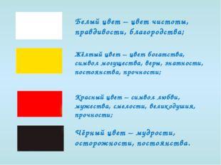 Белый цвет – цвет чистоты, правдивости, благородства; Жёлтый цвет – цвет бога