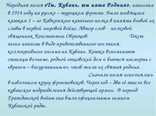 Народная песня «Ты, Кубань, ты наша Родина», написана в 1914 году на русско