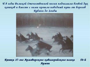 И в годы Великой Отечественной песня поднимала боевой дух казаков и вместе с