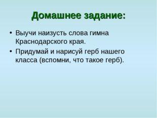 Домашнее задание: Выучи наизусть слова гимна Краснодарского края. Придумай и