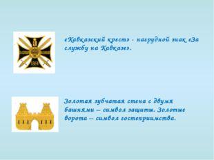 «Кавказский крест» - нагрудной знак «За службу на Кавказе». Золотая зубчатая