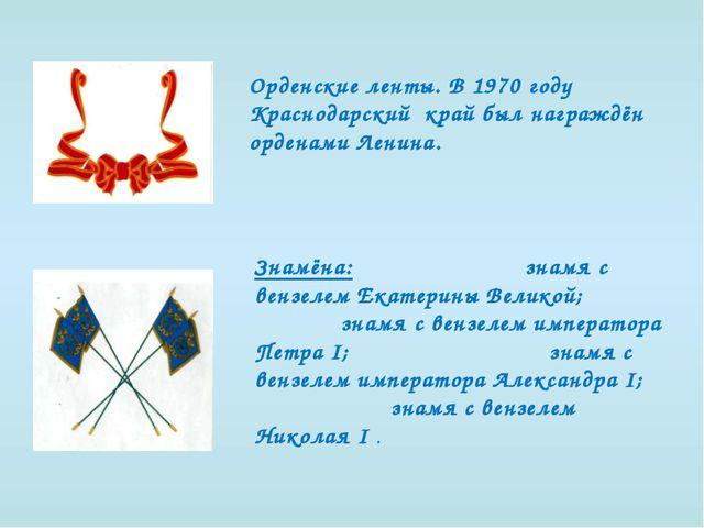 Орденские ленты. В 1970 году Краснодарский край был награждён орденами Ленина...