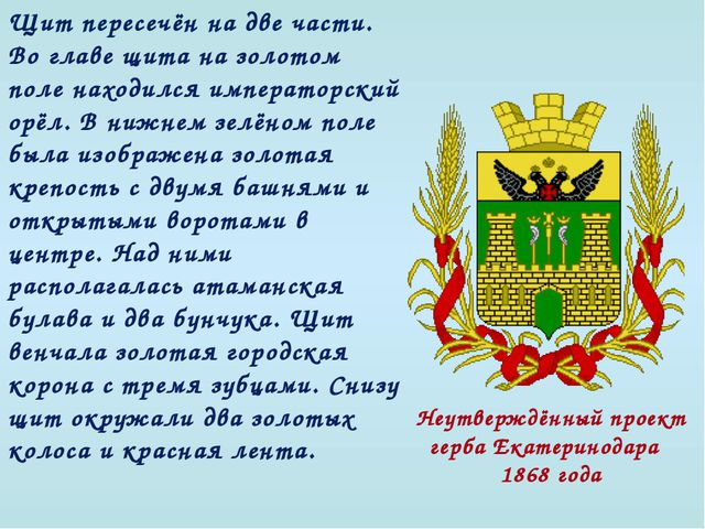 Неутверждённый проект герба Екатеринодара 1868 года Щит пересечён на две част...
