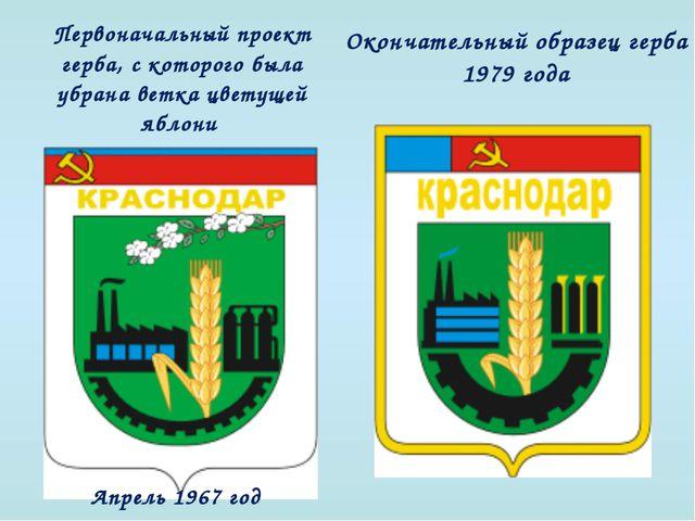 Первоначальный проект герба, с которого была убрана ветка цветущей яблони Око...