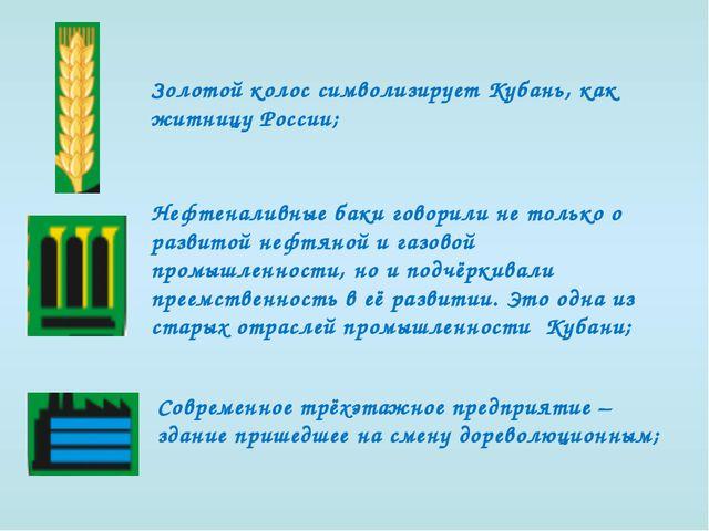 Золотой колос символизирует Кубань, как житницу России; Нефтеналивные баки го...