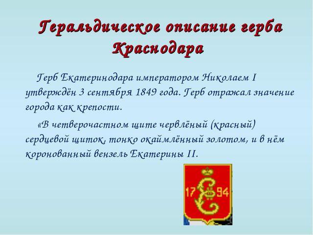 Геральдическое описание герба Краснодара Герб Екатеринодара императором Нико...
