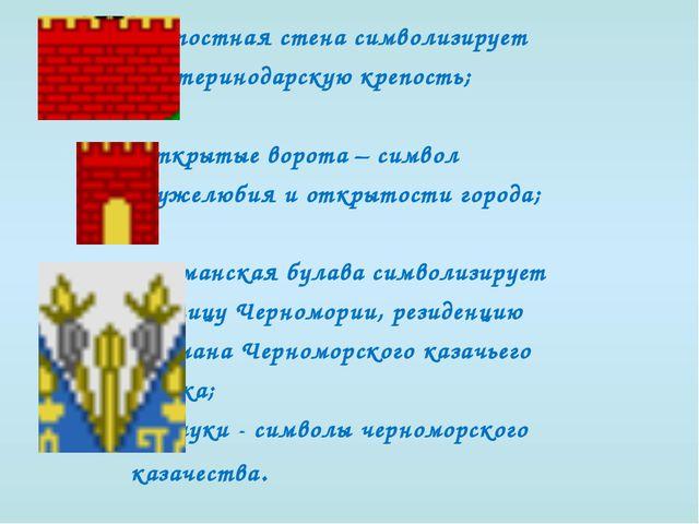 Крепостная стена символизирует Екатеринодарскую крепость; Открытые ворота –...