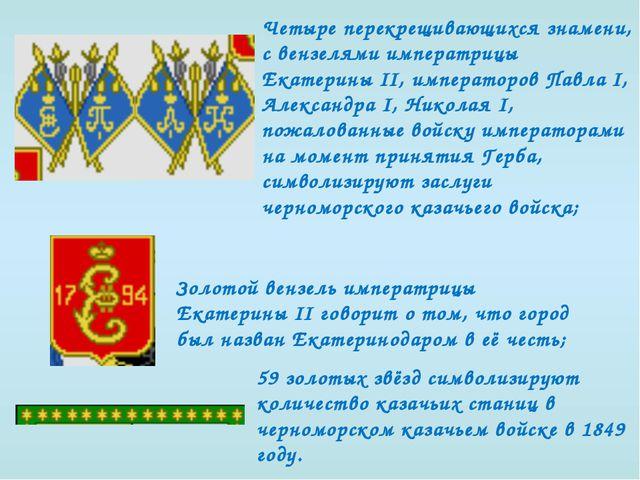 59 золотых звезд символизируют количество казачьих станиц в черноморском каз...