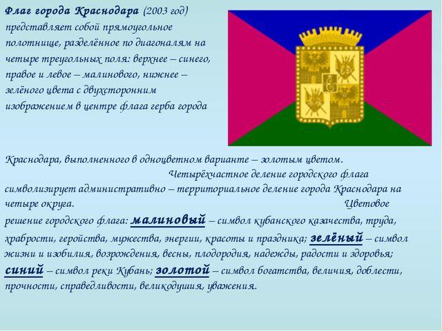 Флаг города Краснодара (2003 год) представляет собой прямоугольное полотнище,...