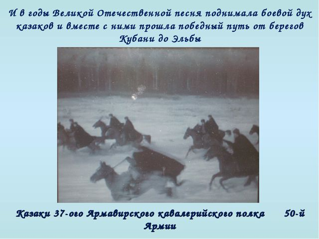 И в годы Великой Отечественной песня поднимала боевой дух казаков и вместе с...