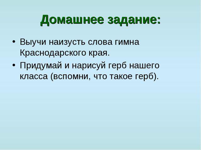 Домашнее задание: Выучи наизусть слова гимна Краснодарского края. Придумай и...