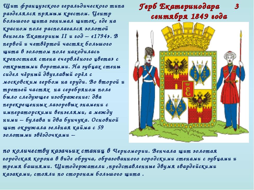 Герб Екатеринодара 3 сентября 1849 года Щит французского геральдического типа...