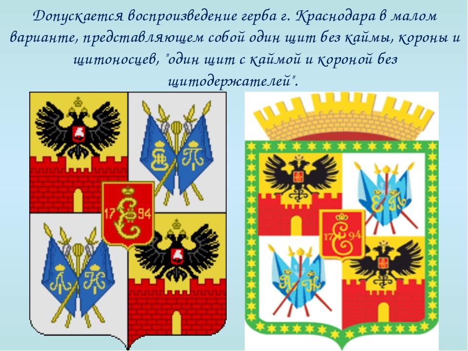 Допускается воспроизведение герба г. Краснодара в малом варианте, представляю...