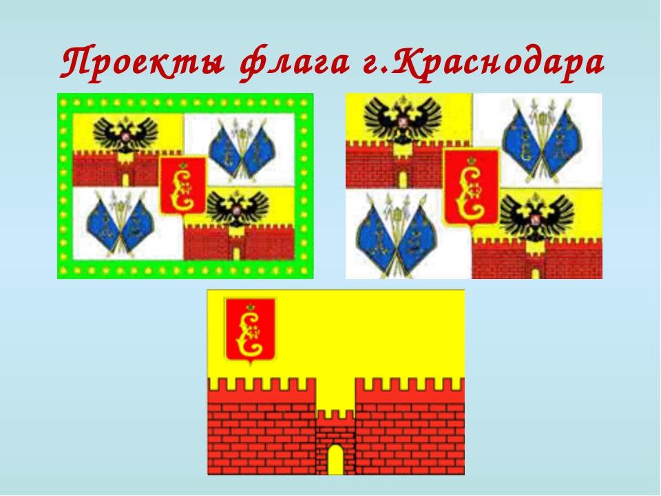 Проекты флага г.Краснодара