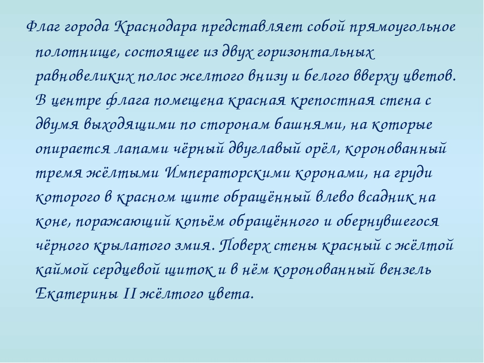 Флаг города Краснодара представляет собой прямоугольное полотнище, состоящее...