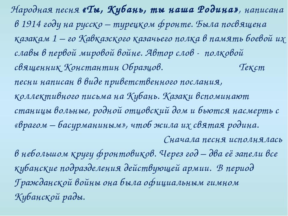 Народная песня «Ты, Кубань, ты наша Родина», написана в 1914 году на русско...