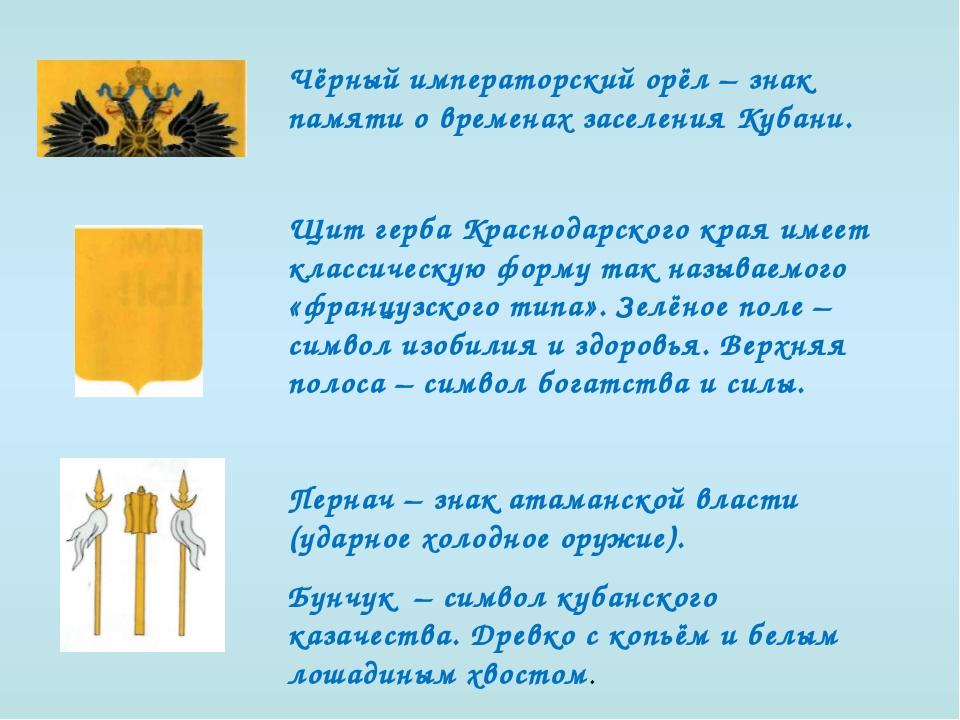 Чёрный императорский орёл – знак памяти о временах заселения Кубани. Щит герб...