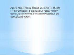 Этикета приветствия и обращения, гостевого этикета и этикета общения. Знания