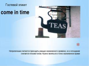 Неприличным считается приходить раньше назначенного времени, но и опоздание