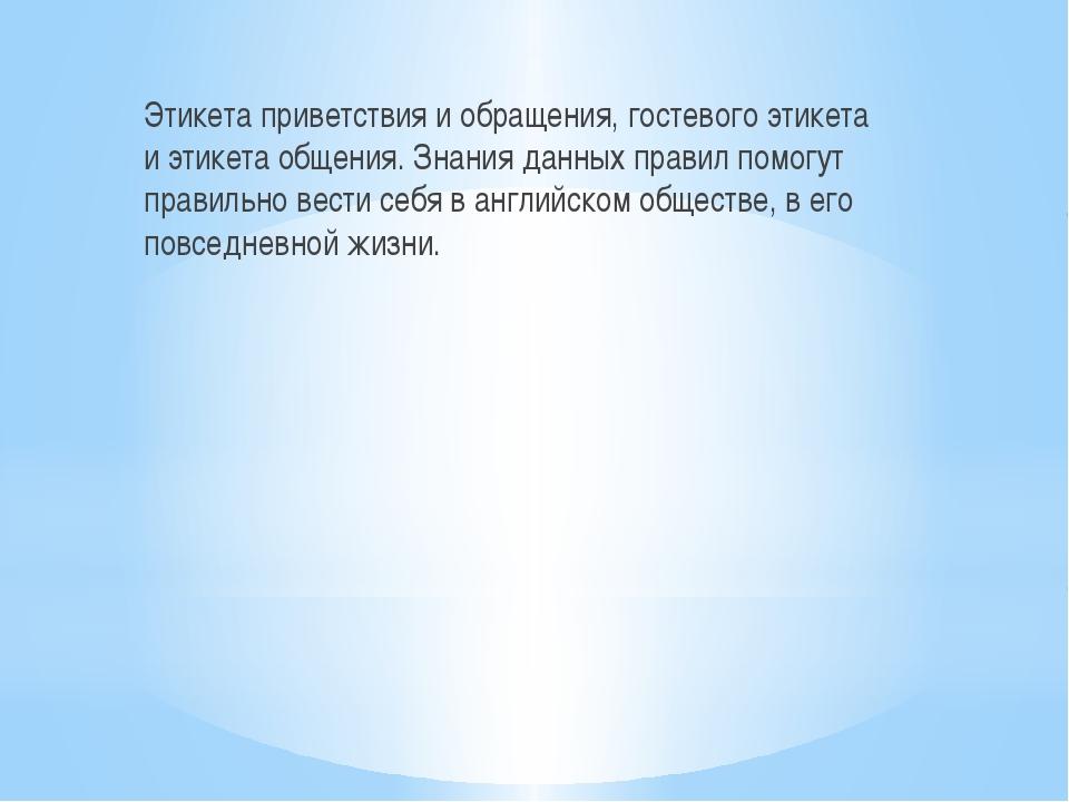 Этикета приветствия и обращения, гостевого этикета и этикета общения. Знания...