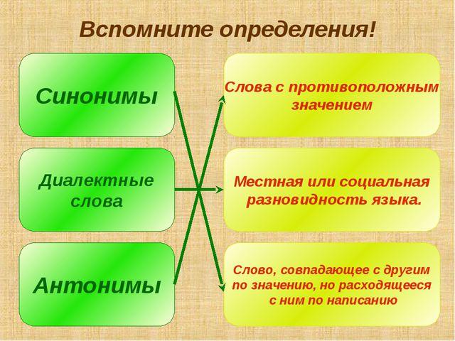 Вспомните определения! Синонимы Диалектные слова Антонимы Слова с противополо...